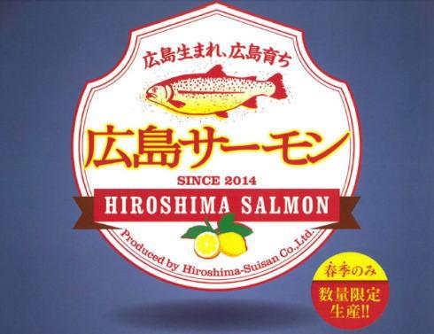 広島サーモン ブランドロゴ
