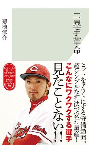 カープ菊池涼介著、「二塁手革命」が発売前からベストセラー
