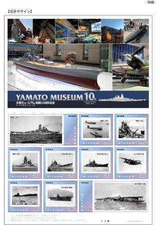 大和ミュージアム10周年記念 オリジナルフレーム切手
