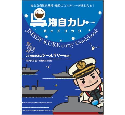 呉海自カレー、艦船調理員直伝の味が市内に22食勢ぞろい