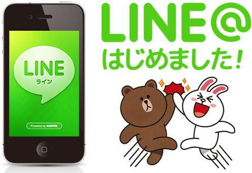 食べタインジャー、LINE@始めました!