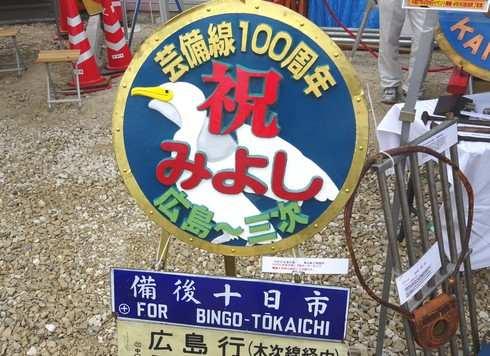 三次駅で芸備線100周年イベント、カンセンジャーやミニ新幹線も