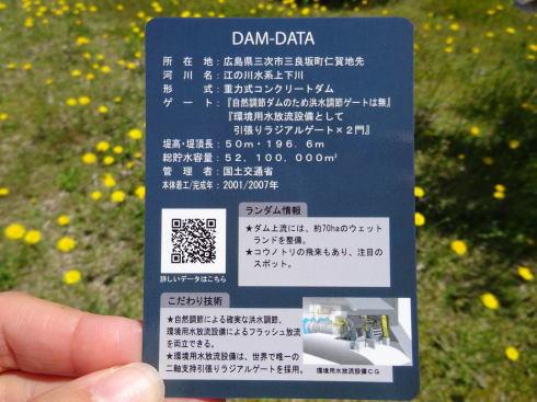灰塚ダム ダムカード2
