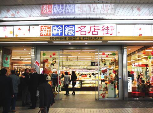 新幹線名店街 入口の写真