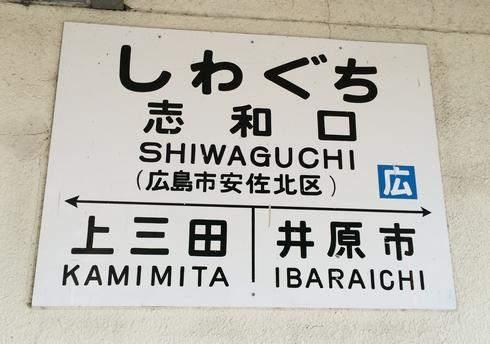 志和口駅、広島県に猫の駅長