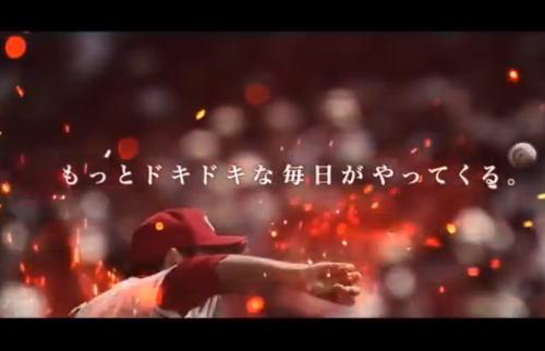 広島カープ 黒田博樹、REDバージョンの新CMが公開へ