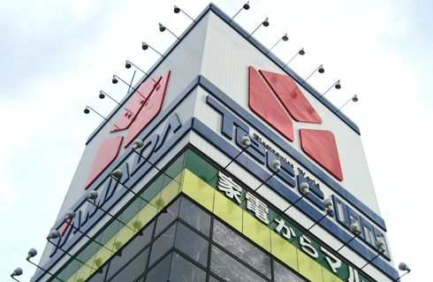 ヤマダ電機、熊野店が3年で閉店へ