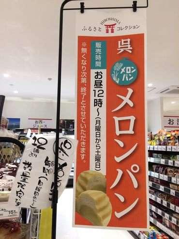 広島駅で呉のメロンパンも
