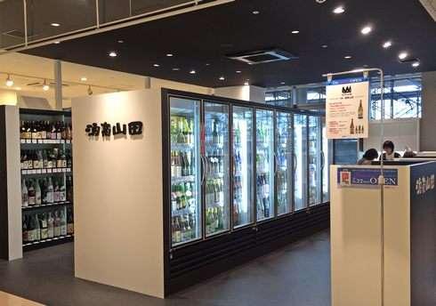 広島駅に、酒商山田