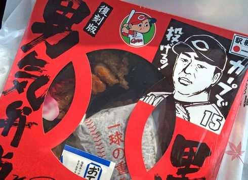 黒田投手のサイン入り 「黒田の男気弁当」を食べてみた