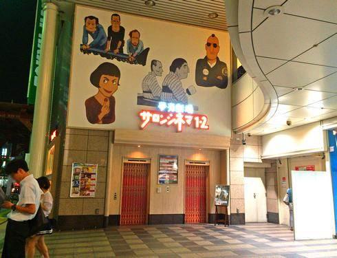 サロンシネマ、またここで映画が観たくなる おもてなしの映画館