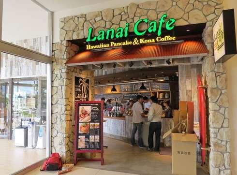 ハワイアンカフェ・パンケーキ店の「Lanai Cafe」