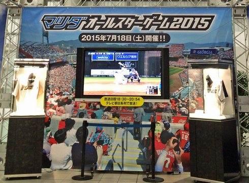 オールスターゲーム 2015、広島駅にコーナーが