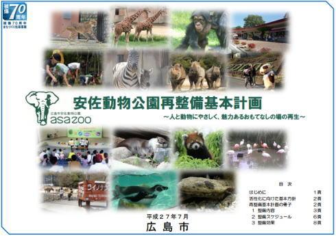 安佐動物園、90億かけて再整備!国内最大・30年計画