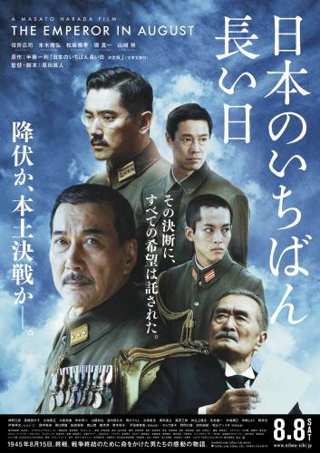 映画 日本のいちばん長い日、本木雅弘が天皇を演じる8.15の知られざる真実