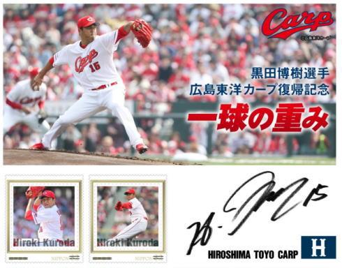 黒田博樹 「一球の重み」切手、数量限定で発売へ