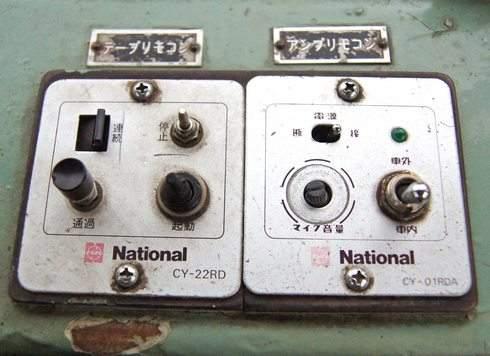 呉市電の運転席に操作ボタン