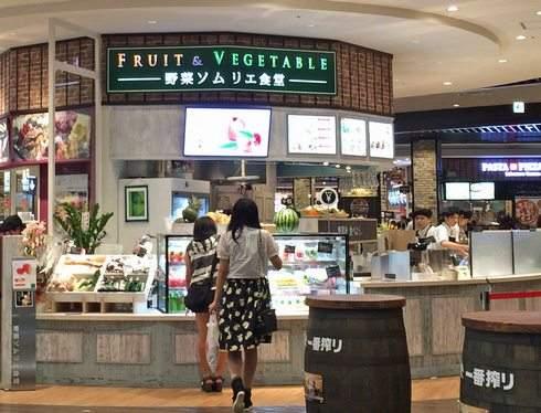 野菜ソムリエ食堂(サラダ・スムージー)