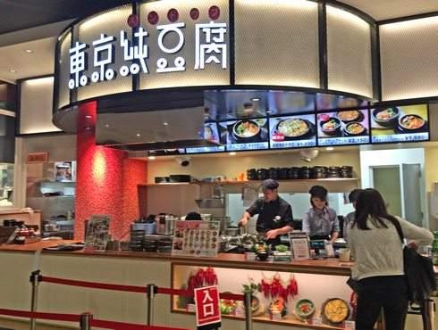 韓国スンドゥブ専門店、東京純豆腐
