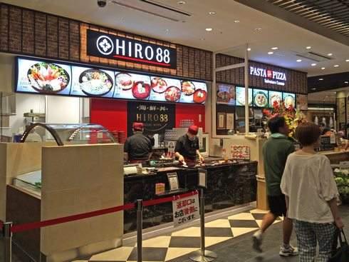 海鮮丼と天ぷらのお店「HIRO 88」