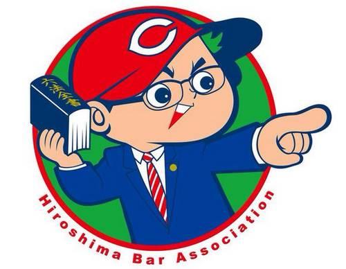 広島弁護士会×カープ、六法全書片手に「異議あり!」 カープローヤー