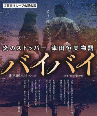 炎のストッパー津田恒美物語「バイバイ」 ポスター