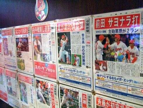 カープ勝利の号外新聞