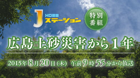 「土砂災害から1年」HOME Jステーションで特別番組、あの場所は今