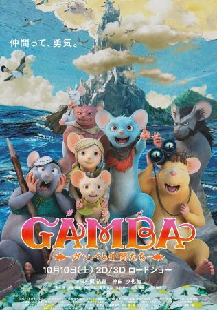 ガンバと仲間たち 映画ポスター