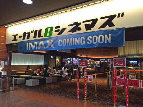 IMAXが中国地方初上陸!エーガル8シネマズで映画の「ファーストクラス体験」