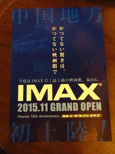 IMAX エーガル8シネマズ