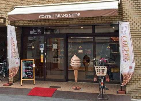 寿屋珈琲 幟町店で、コーヒーソフトクリーム