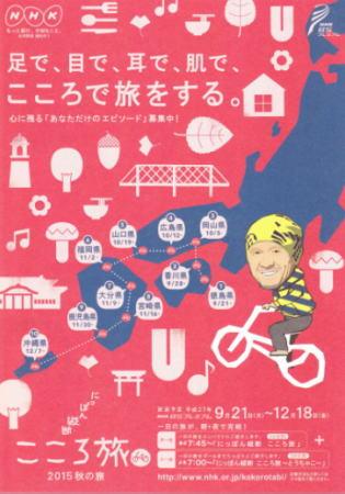NHKにっぽん縦断こころ旅 募集チラシ