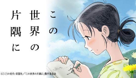 広島県呉市が舞台 「この世界の片隅に」 2016年公開、映画の特報映像公開へ