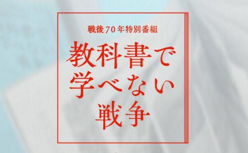 櫻井翔&池上彰、教科書で学べない戦争 現地取材も