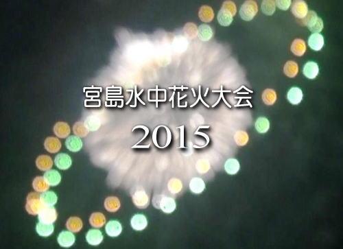 夏色に輝く5000発!宮島水中花火大会 2015、大野瀬戸で華やかに