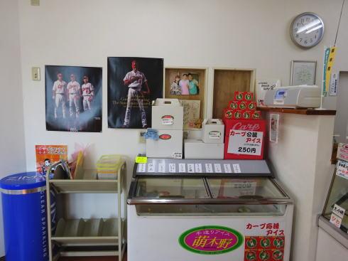 手づくりアイス萌木野 カープポスターがいっぱい