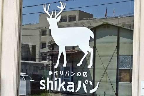 Shikaパン、安芸津を味わえる鹿印のパン屋さん
