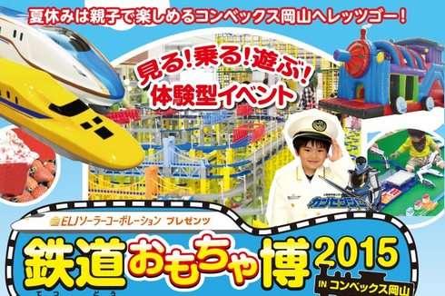 西日本最大規模の鉄道おもちゃ遊園地!鉄道おもちゃ博 8月20日まで