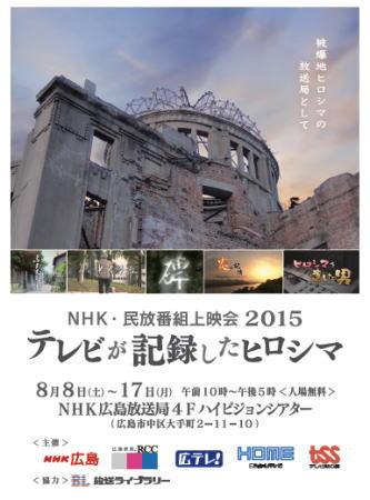 テレビが記録したヒロシマ、NHKと広島の民放4局がタッグで上映会