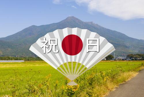 8月11日は山の日、2016年から国民の祝日に!広島県おすすめ山スポット