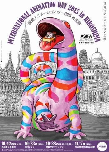 アニメーションフェスティバルの優秀作品、広島の4会場で特別上映会へ