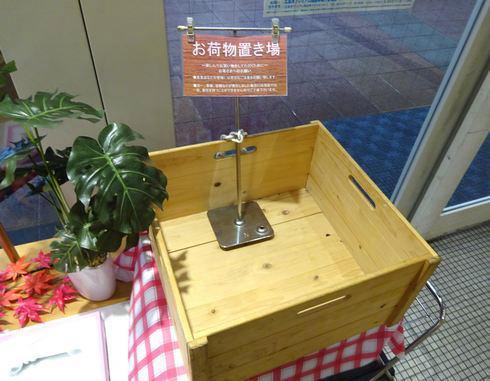 ベーカリーカフェカジル横川店 荷物置き場