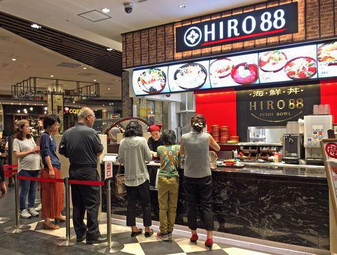 HIRO88 外観