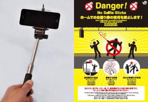 自撮り棒の使用を禁止、JR西日本 すべての駅で
