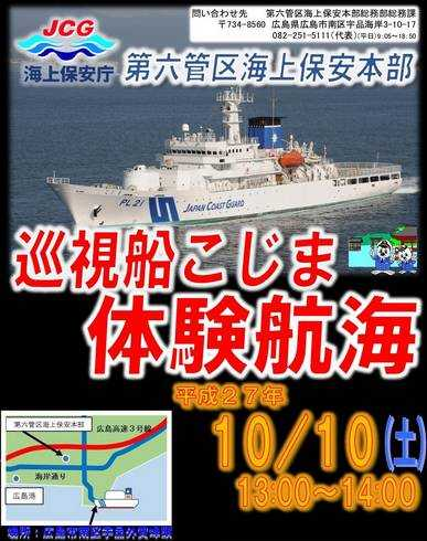 1万トンバース発着!海上保安庁の巡視船 「こじま」に乗れる体験航海を募集中