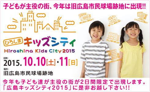 広島キッズシティ2015開催、市民球場跡地は子どもが主役の街に