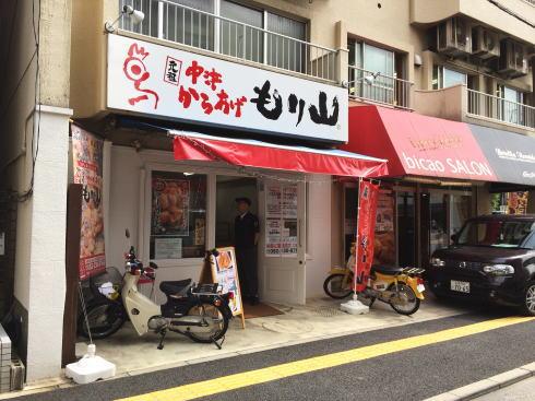 中津からあげ もり山横川店 店舗外観