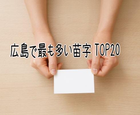 広島で最も多い苗字TOP20発表、ナンバーワンは「山本」