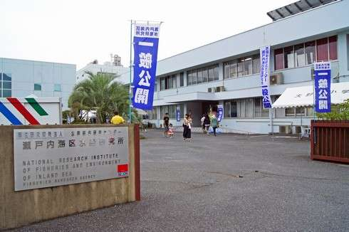 瀬戸内海区水産研究所 入口